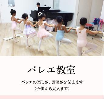 バレエ教室 バレエの楽しさ、奥深さを伝えます(子供から大人まで)
