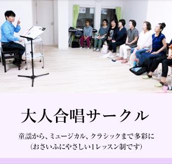 大人合唱サークル 童謡から、ミュージカル、クラシックまで多彩に (おさいふにやさしい1レッスン制です)