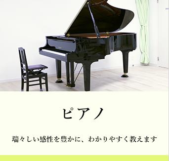 ピアノ 瑞々しい感性を豊かに、わかりやすく教えます